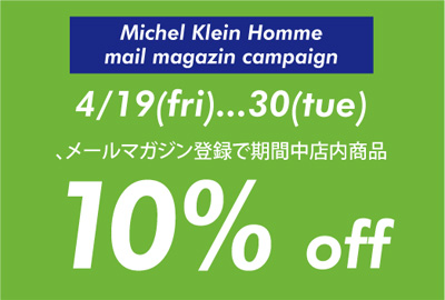 MN新規会員10%off 2013-4-web-news.jpg
