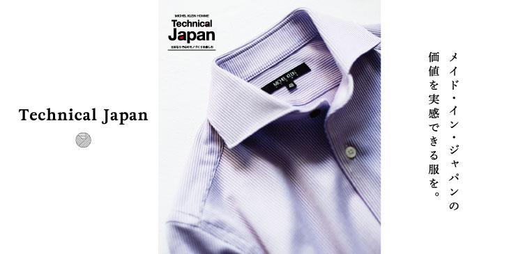 3月のTechnical Japan